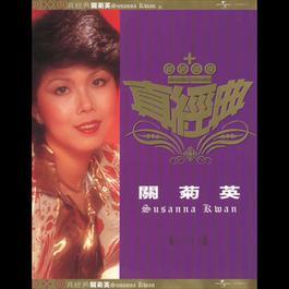 Zhen Jin Dian - Susanna Kwan 2012 Susanna Kwan