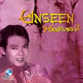 ฟังเพลงอัลบั้ม Unseen