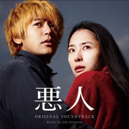 Akunin Original Soundtrack 2010 Akunin