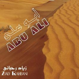 Abu Ali 2010 Ziad Rahbani