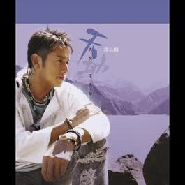 FOREVER MORE 2004 谭咏麟