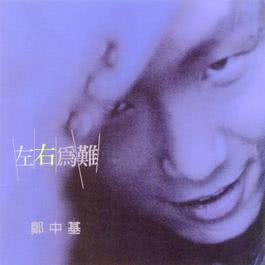 Your Eyes Betray Your Heart (Mandarin) 1996 郑中基