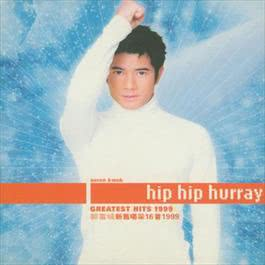 hip hip hurray Greatest Hits 1999 2005 Aaron Kwok (郭富城)
