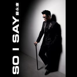 So I Say 2014 苏永康