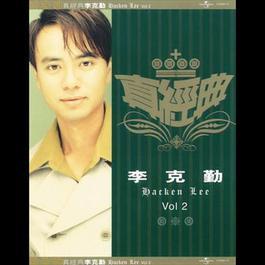 Zhen Jin Dian - Hacken Lee 2 2002 Hacken Lee (李克勤)