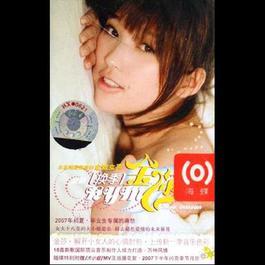 换季 2007 Kym Jin (金莎)