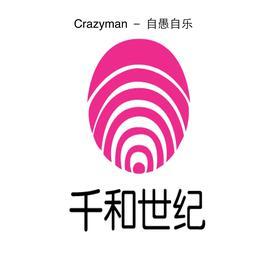 自愚自乐 2015 Crazyman