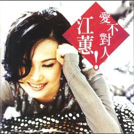 Ai Bu Dui Ren 2014 Judy Jiang (江蕙)