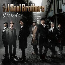 Refrain 2011 三代目 J Soul Brothers