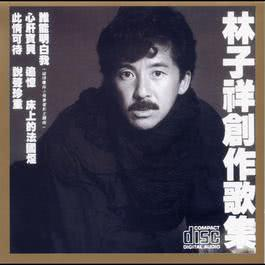 Creative Song Collection 2012 George Lam (林子祥)