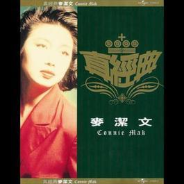 Zhen Jin Dian - Connie Mak 2009 Connie Mak Kit-man