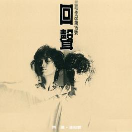 回声 1986 Michelle Pan (潘越云); Chyi Yu (齐豫)
