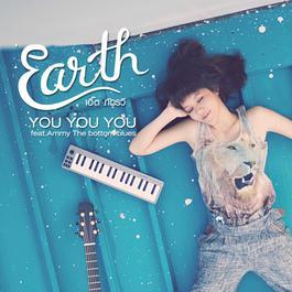 เอิ๊ต ภัทรวี (New Single 2014) 2014 เอิ๊ต ภัทรวี