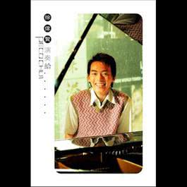 演奏給…… 2004 徐伟贤