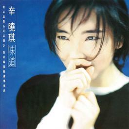 味道 1994 Winnie Hsin (辛晓琪)