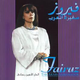 Safirat El Arab 1998 Fairuz