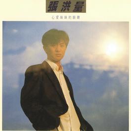 心爱妹妹的眼睛 1989 Jeremy Chang (张洪量)