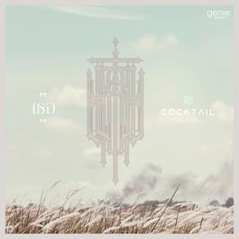 อัลบั้ม COCKTAIL (New Single 2014)