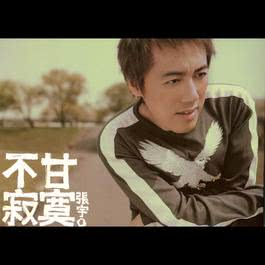 Unwilling To Be Alone (Karaoke Version) 2004 张宇