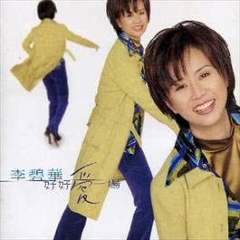 Decent Love 2006 李碧华