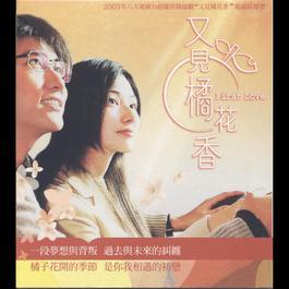 You Jian Ju Hua Xiang Original Soundtrack 2003 Various Artist
