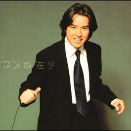 Yi Zhi Ban Jie 1998 谭咏麟