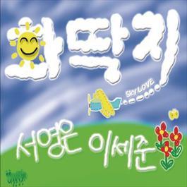 Sky Love 2012 徐英恩; 李世俊