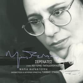 Serenates 2005 Maria Faradouri