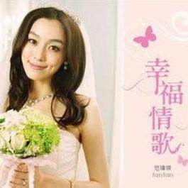 暮光 2011 Christine Fan (范玮琪)