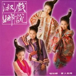 Xi Shuo Shu Na 2014 Chiang Shu Na (江淑娜)