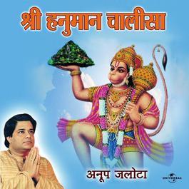 Shri Hanuman Chalisa 1986 Anup Jalota