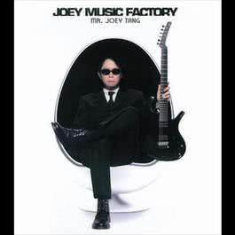 Joey Music Factory 2009 邓建明