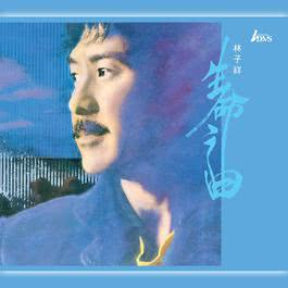 Songs Of Life Remastering 2015 George Lam (林子祥)
