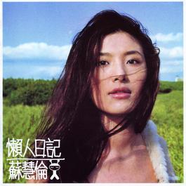 懒人日记 1999 Tarcy Su (苏慧伦)