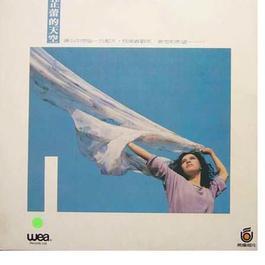 遥远的彩虹 1987 王芷蕾