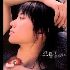 My Wishes 2003 林嘉欣
