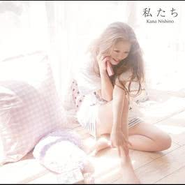 Watashitachi 2012 Nishino Kana