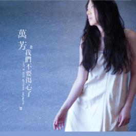 Wo Men Bu Yao Shang Xin Le 2010 万芳