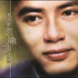 Lao Di Fang 2009 Hacken Lee