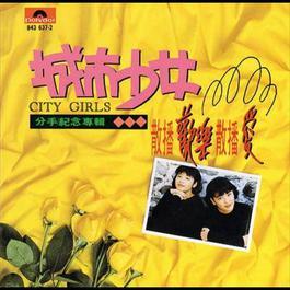 Greatest Hits 1990 Chengshi Shaonu