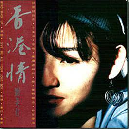香港情 1999 Prudence Liew (刘美君)