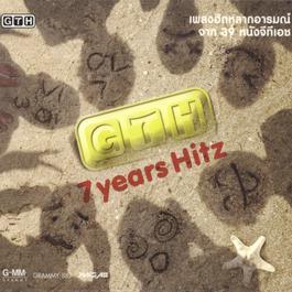 GTH 7 years Hitz 2012 รวมศิลปินแกรมมี่