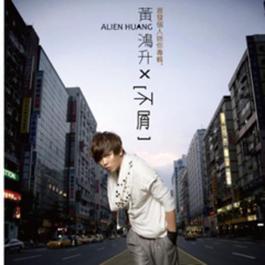 不屑 2009 Alien Huang (黄鸿升)