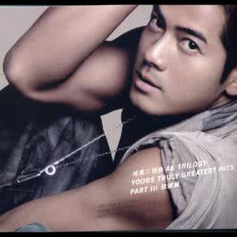 Ke Wang Wu Xian Ask For More 2004 Aaron Kwok