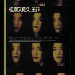 Dan Yuen Ren Chang Jiu 2012 Faye Wong