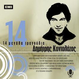 14 Megala Tragoudia - Dimitris Kodolazos 2007 Dimitris Kodolazos