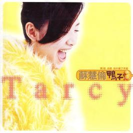 鸭子 1996 Tarcy Su (苏慧伦)