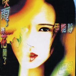 Hou Xian Dai Nu Xing 1995 伊能静