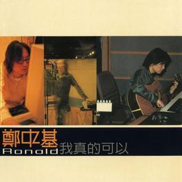 雙魚座 1999 Ronald Cheng