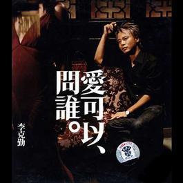 Ai Ke Yi Wen Shui 2005 李克勤
